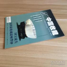 中国收藏(2003年7月号 总第31期)