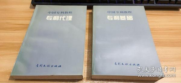 中国专利教程:专利代理、专利基础