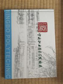 宁波职业技术学院校庆纪念邮册(包邮)