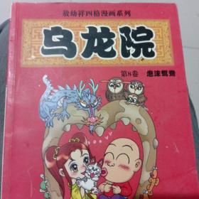 乌龙院系列:七鲜鱼丸,迷途知返,猪头三皇帝,泡沫鸳鸯