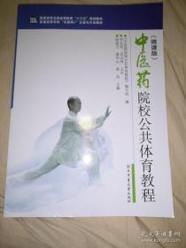 中医药院校公共体育教程 微课版 9787564428846