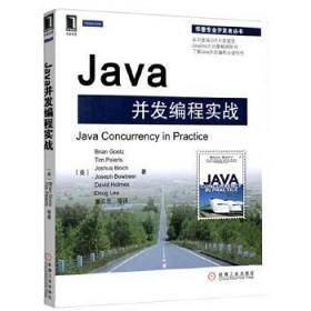 全新正版Java并发编程实战