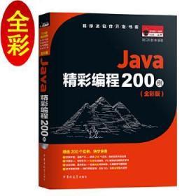 全新正版Java精彩编程200例(全彩版)