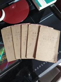 重订六书通1~5册全套