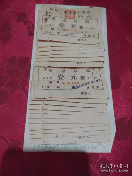 60年代住宿票:南昌市南站旅社发票一元十八张(合售)