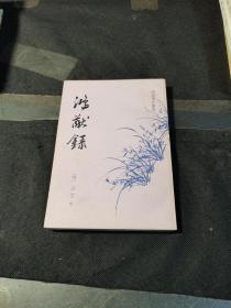 明清笔记丛书:鸿猷录,厚册,1992年1版1印,2000册, 近全品