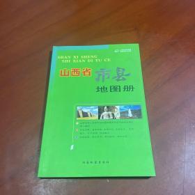 山西省市县地图册