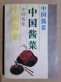 《中国酱菜》(32开平装)九品