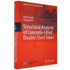 全新正版图书 Structural analysis of concrete-filled double steel tubes科学出版社9787030662941  普通大众特价实体书店