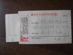 1969年9月上海市嘉定寄浦东港务局实寄封