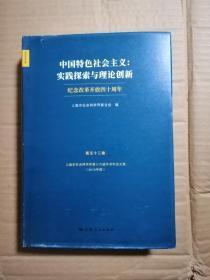 中国特色社会主义:实践探索与理论创新——纪念改革开放四十周年