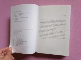 国民阅读经典:孙子兵法与三十六计