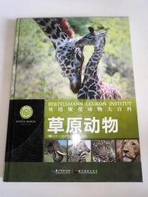 贝塔斯曼动物大百科:草原动物  精装 一版一印