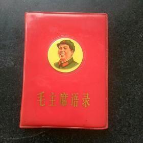 毛主席语录,1968年辽宁朝阳 印