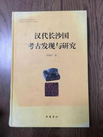 汉代长沙国考古发现与研究