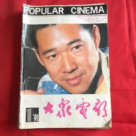 大众电影1991年全年1-12期缺第5期