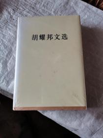 胡耀邦文选
