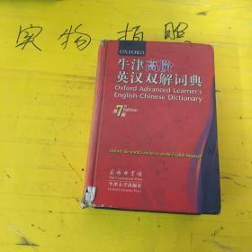 牛津高阶英汉双解词典(第7版).