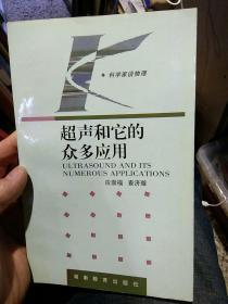 【1994年版本1999年印刷】科学家谈物理丛书:超声和它的众多应用 应崇福,查济璇 湖南教育出版社 9787535521347【鑫文旧书店欢迎,量大从优】