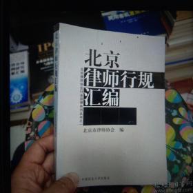 北京律师行规汇编