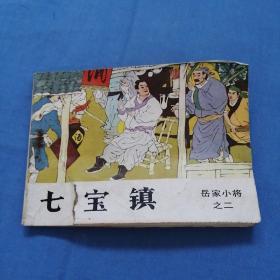 岳家小将之二:七宝镇(连环画)
