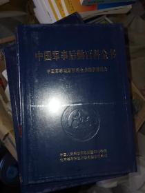 中国军事后勤百科全书-光盘版