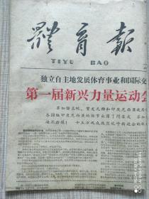 体育报1963年11月23日,第一届新运会闭幕