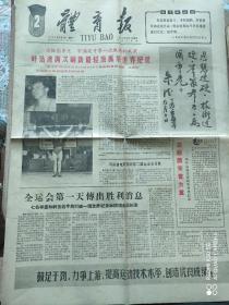 体育报1965年9月13日第二届全运会