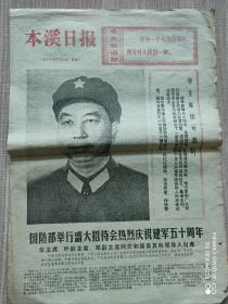 本溪日报1977年8月2日,庆祝建军五十周年