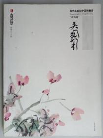 """当代名家论中国画教育""""花鸟篇""""吴冠南访谈录"""