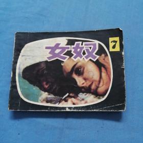 女奴7(连环画)