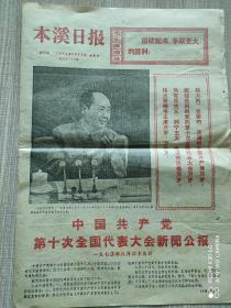 本溪日报1975年8月30日4版加喜报一张