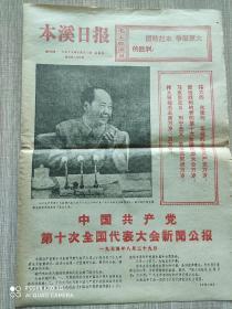 本溪日报1973年8月30日6版加喜报