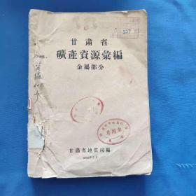 甘肃省矿产资源汇编  金属部分