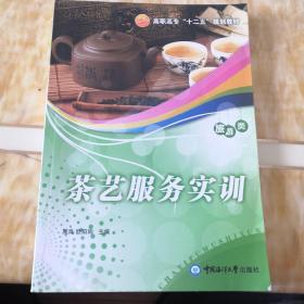 茶艺服务实训