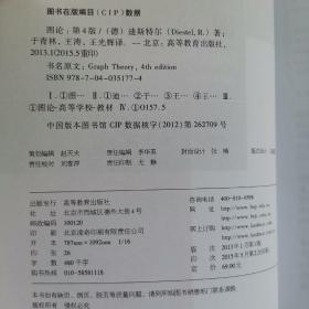 组合数学丛书:图论(第4版)