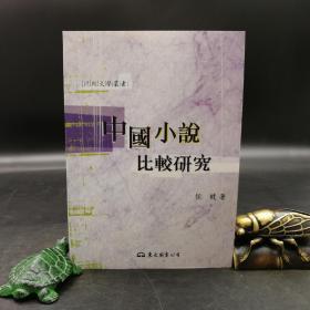台湾东大版  侯健《中国小说比较研究(二版)》(锁线胶订)