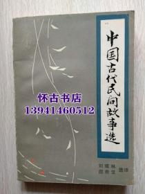 中国古代民间故事选(50元包邮)