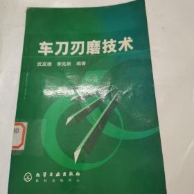 车刀刃磨技术