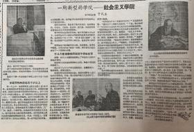 文汇报 1956年12月24日 1*全国工商联代表大会闭幕。 2*一所新型的学院社会主义学院。  25元