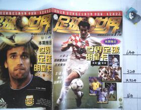 足球世界 1998年半月刊第17期
