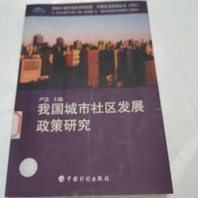 我国城市社区发展政策研究