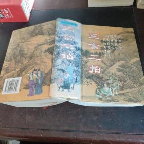 中国古典文学名著:三言二拍
