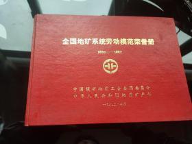 全国地矿系统劳动模范荣誉册1950~1992