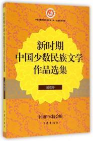 新时期中国少数民族文学作品 集(瑶族卷)