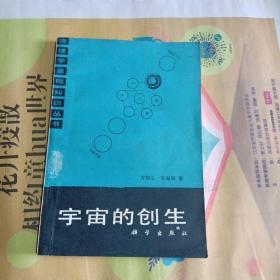 物理学基础知识丛书:宇宙