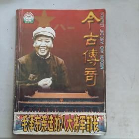 今古传奇2005精华版毛泽东亲选的八大将军部长