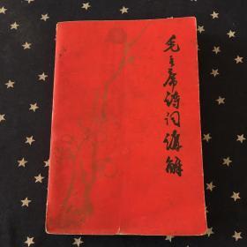毛主席诗词讲解(1968年太原)300页
