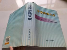 中国养猪大成