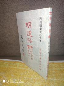 真正早期原版《明道语录 附健身静坐须知》平装一册  ——实拍现货,不需要查库存,不需要从台湾发。欢迎比价,如若从台预定发售,价格更低!